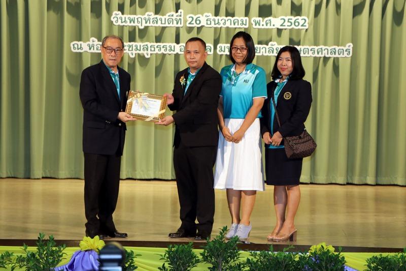 หลักสูตรวิทยาศาสตรมหาบัณฑิต สาขาวิชาจิตวิทยาอุตสาหกรรมและองค์การ คณะสังคมศาสตร์ มหาวิทยาลัยเกษตรศาสตร์ ได้เข้ารับรางวัลคุณภาพผลงานดีเด่นระดับหลักสูตรปริญญาโท ประจำปี 2562